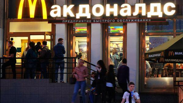 Ресторан быстрого питания Макдоналдс - Sputnik Абхазия