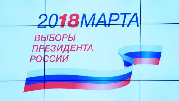 Заседание ЦИК РФ, посвященное старту избирательной кампании по выборам президента РФ - Sputnik Абхазия