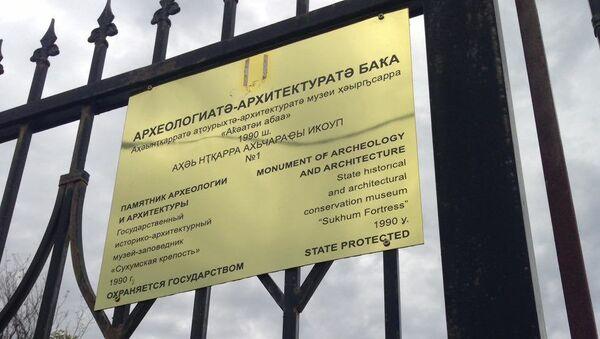 Ограда вокруг Сухумской крепости, установленная Департаментом охраны историко-культурного наследия Министерства культуры РА - Sputnik Абхазия