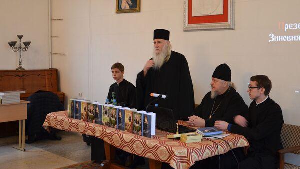 Конференция Духовное наследие глинских старцев - Sputnik Абхазия