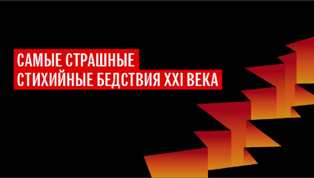 Самые страшные стихийные бедствия XXI века - Sputnik Абхазия