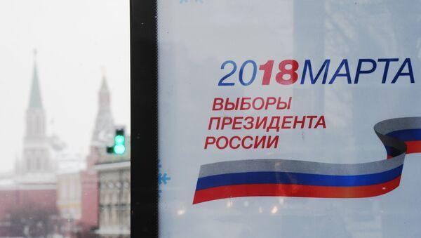 Билборд с символикой выборов президента РФ 2018. - Sputnik Аҧсны