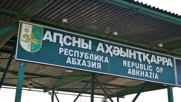 Работа КПП Псоу - Sputnik Аҧсны