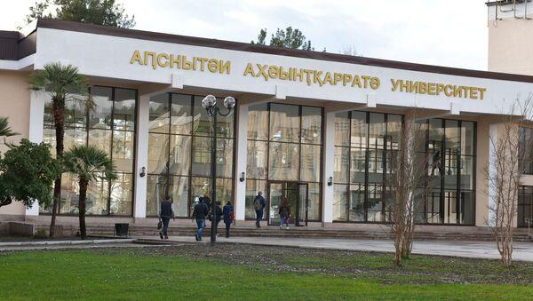Студенты в АГУ - Sputnik Абхазия