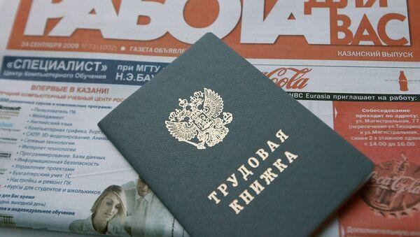 Ярмарка вакансий в Центре занятости населения в Казани - Sputnik Аҧсны