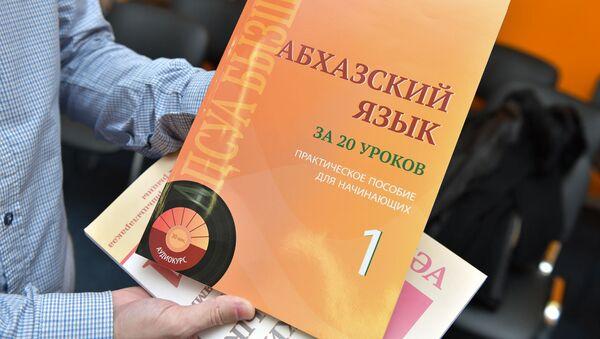 Тесты по абхазскому языку - Sputnik Абхазия