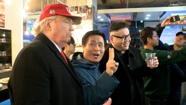 Двойники лидеров США и Северной Кореи веселятся на Олимпиаде - Sputnik Абхазия