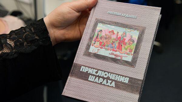 Сборник рассказов Приключения Шараха - Sputnik Аҧсны