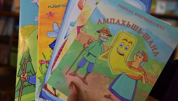 Детские книги на абхазском языке - Sputnik Аҧсны
