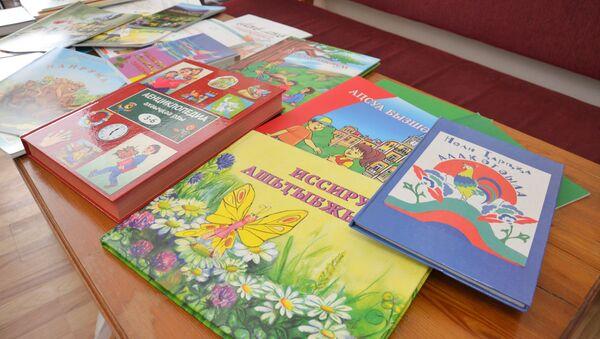 Детская литература на абхазском языке - Sputnik Аҧсны