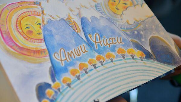 Сборник рассказов для детей Амши Ацхи - Sputnik Аҧсны