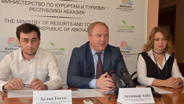 Пресс-конференция министерства по курортам и туризму Абхазии - Sputnik Аҧсны