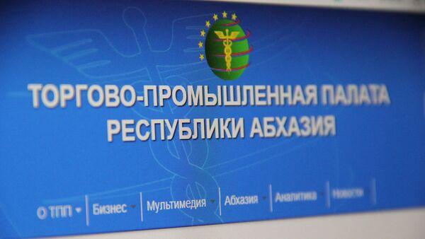 Торгово-промышленная палата РА - Sputnik Абхазия