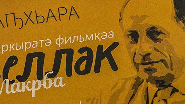 7 новелл - Sputnik Абхазия
