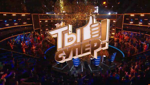 LIVE: Первый полуфинал международного конкурса Ты супер! на НТВ 12.05.2018 - Sputnik Абхазия