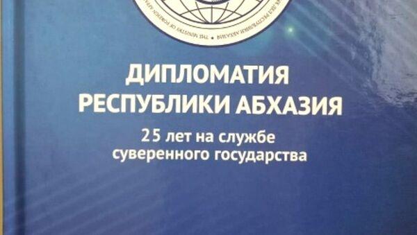 Книга об абхазской дипломатии издана к юбилею МИД - Sputnik Аҧсны