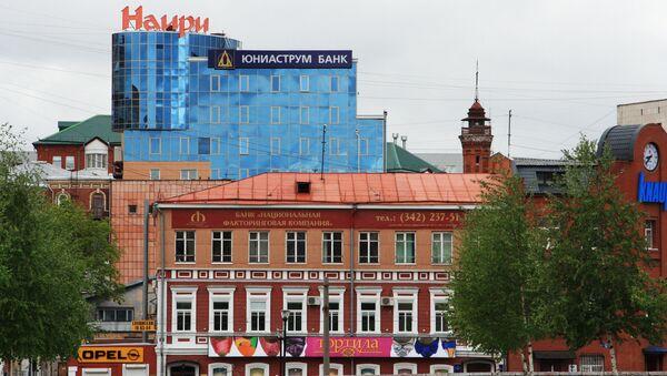 Коммунистическая улица. Город Пермь. - Sputnik Абхазия