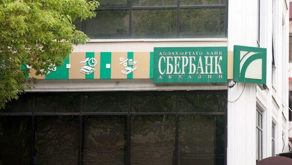 Сбербанк Абхазии - Sputnik Абхазия
