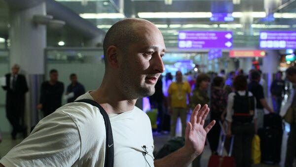 Российский журналист А.Бабченко депортирован из Турции - Sputnik Абхазия