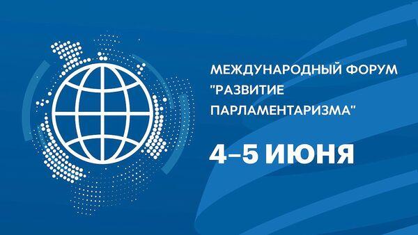 Международный форум Развитие парламентаризма - Sputnik Абхазия