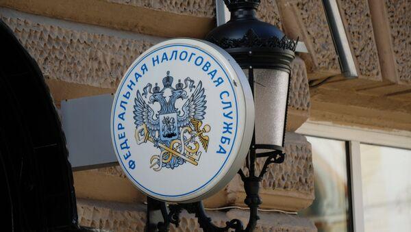 Вывеска на здании Федеральной налоговой службы в Москве. - Sputnik Абхазия
