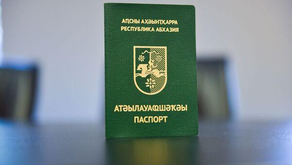 Абхазский паспорт - Sputnik Аҧсны