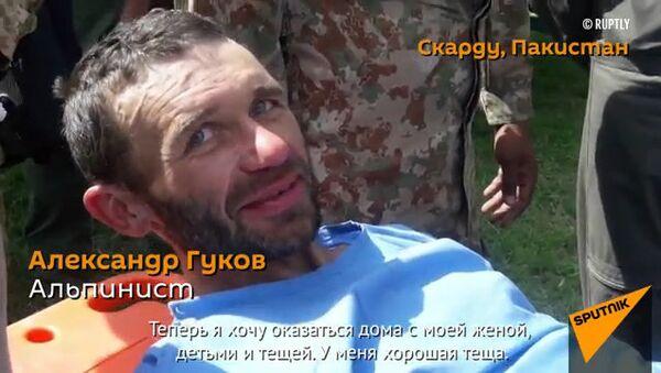 История спасения российского альпиниста в горах Пакистана - Sputnik Абхазия