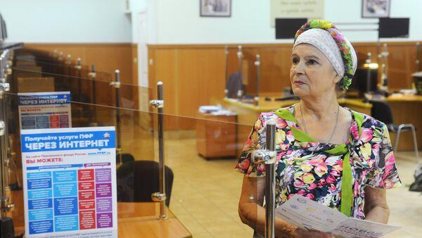 Женщина в клиентском зале Пенсионного фонда России - Sputnik Аҧсны