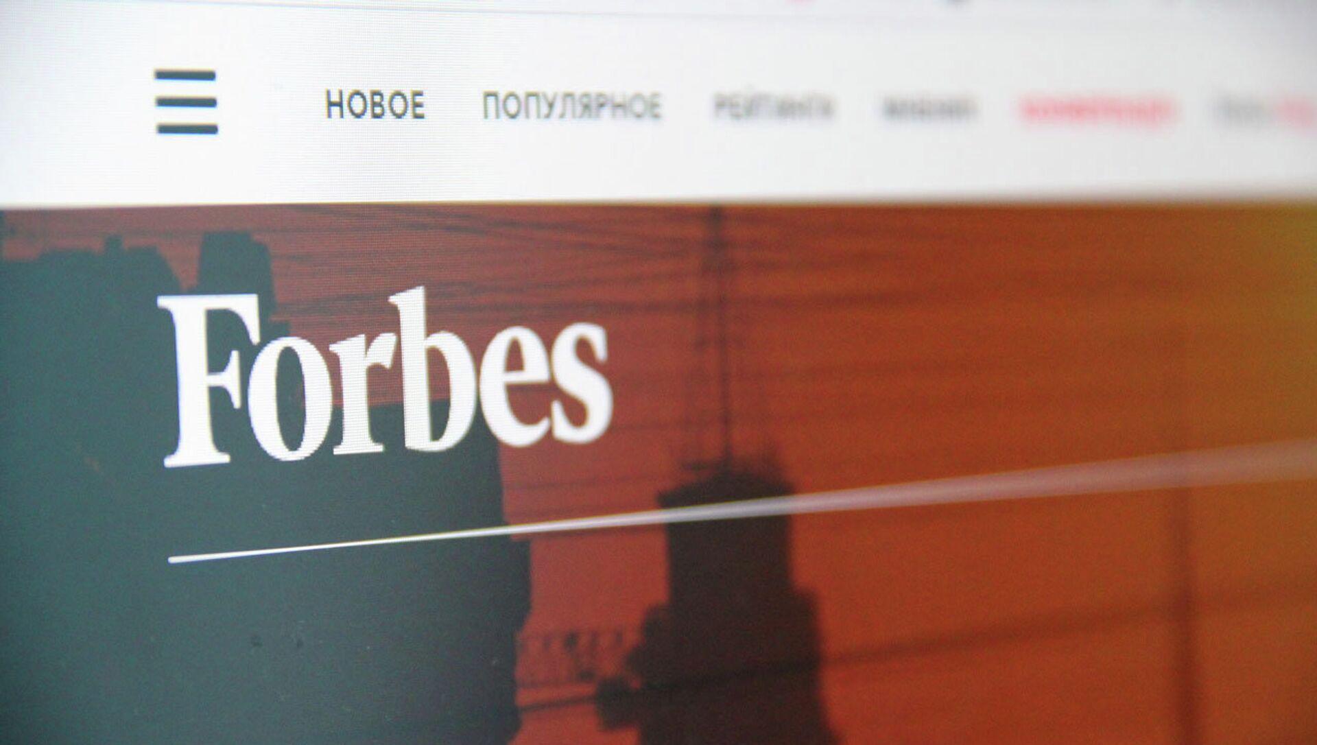 Российское издание журнала Forbes  - Sputnik Абхазия, 1920, 25.08.2021