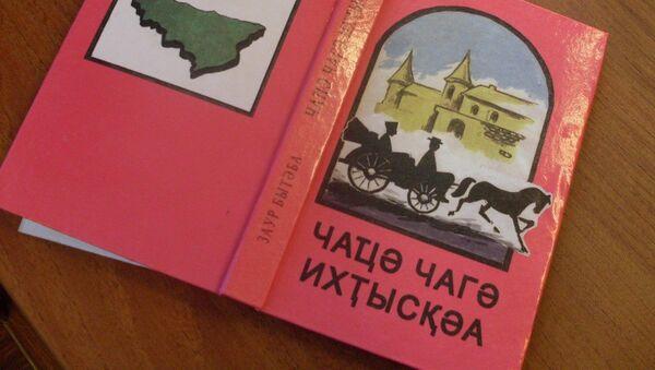 Аԥсны еицырдыруа алафҳәаҩ Чаҵә Чагә - Sputnik Аҧсны