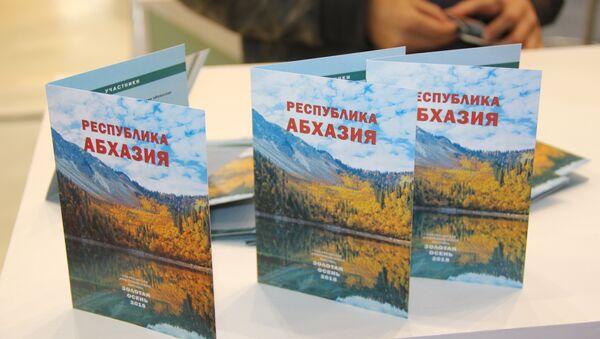 Агропромышленная выставка Золотая осень 2018 - Sputnik Абхазия