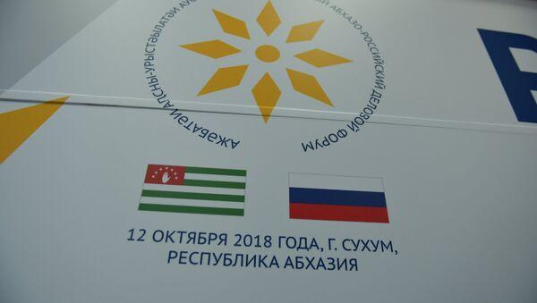 IX Абхазо-российский деловой форум в Сухуме - Sputnik Аҧсны