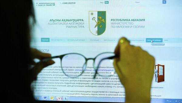 Сайт министерства по налогам и сборам - Sputnik Абхазия