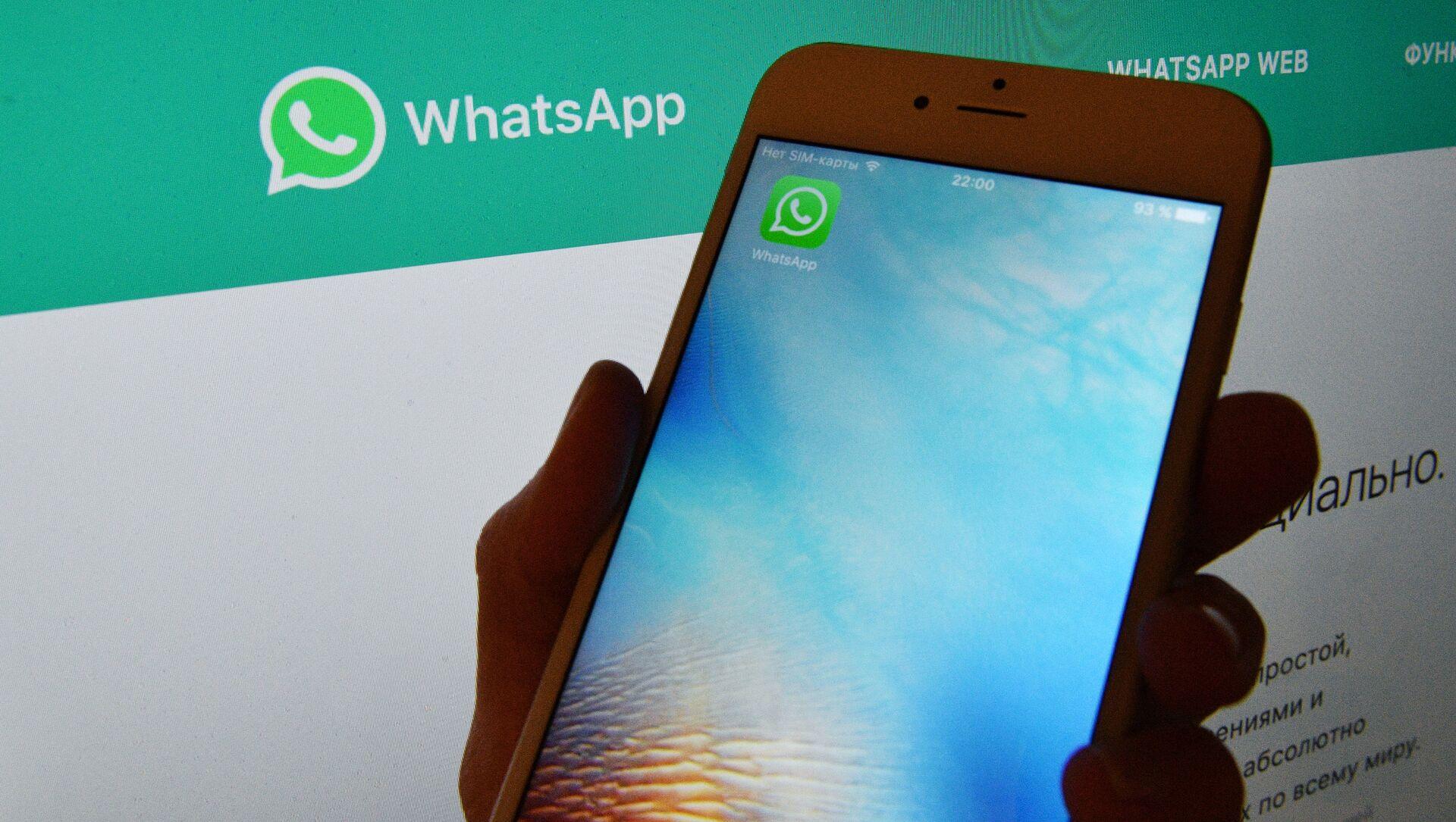 Иконка мессенджера WhatsApp на экране смартфона - Sputnik Аҧсны, 1920, 13.09.2021