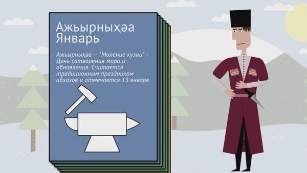 Настоящий Абхазский календарь - Sputnik Абхазия