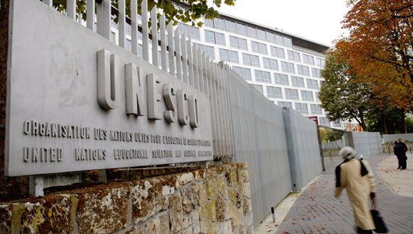 Штаб-квартира ЮНЕСКО в Париже - Sputnik Абхазия