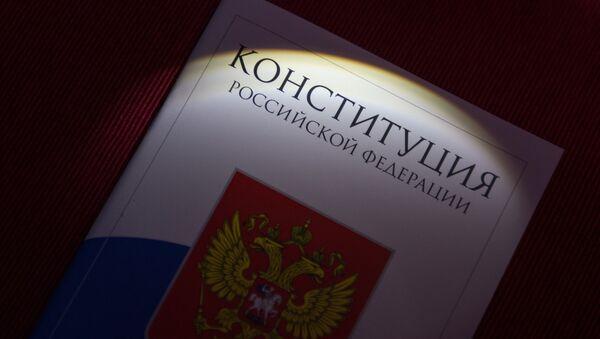 Конституция Российской Федерации - Sputnik Абхазия
