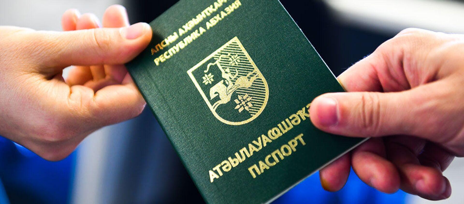 Абхазский паспорт - Sputnik Абхазия, 1920, 14.08.2020