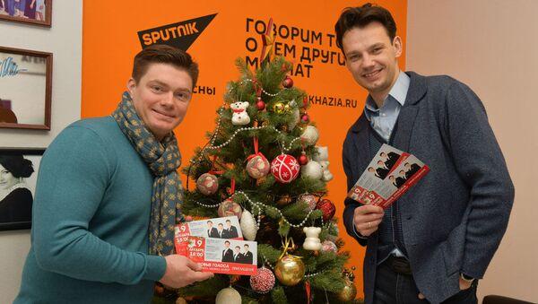 Пресс-конференция в преддверии концерта вокального проекта Новые голоса Абхазской государственной Филармонии - Sputnik Абхазия