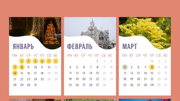 Календарь праздничных  и выходных дней в Абхазии - Sputnik Абхазия