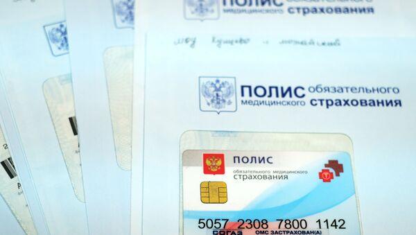 Выдача полисов ОМС нового образца - Sputnik Абхазия