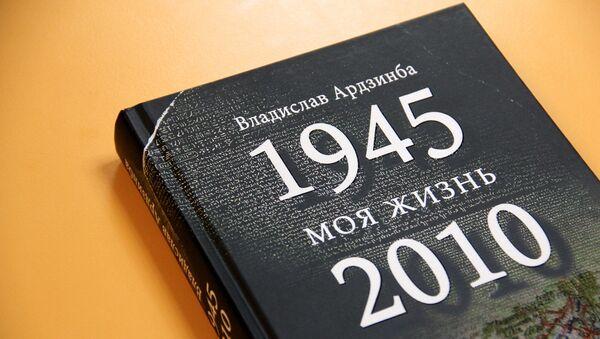 Раԥхьаӡа акәны Владислав Арӡынба игәалашәарақәа рышәҟәы ӡырган - Sputnik Аҧсны