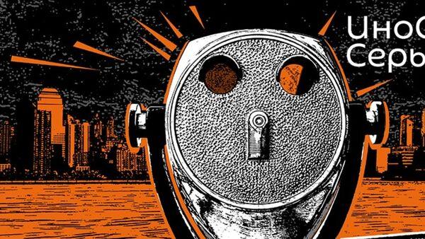 ИноСМИ. Серьезно - Sputnik Абхазия