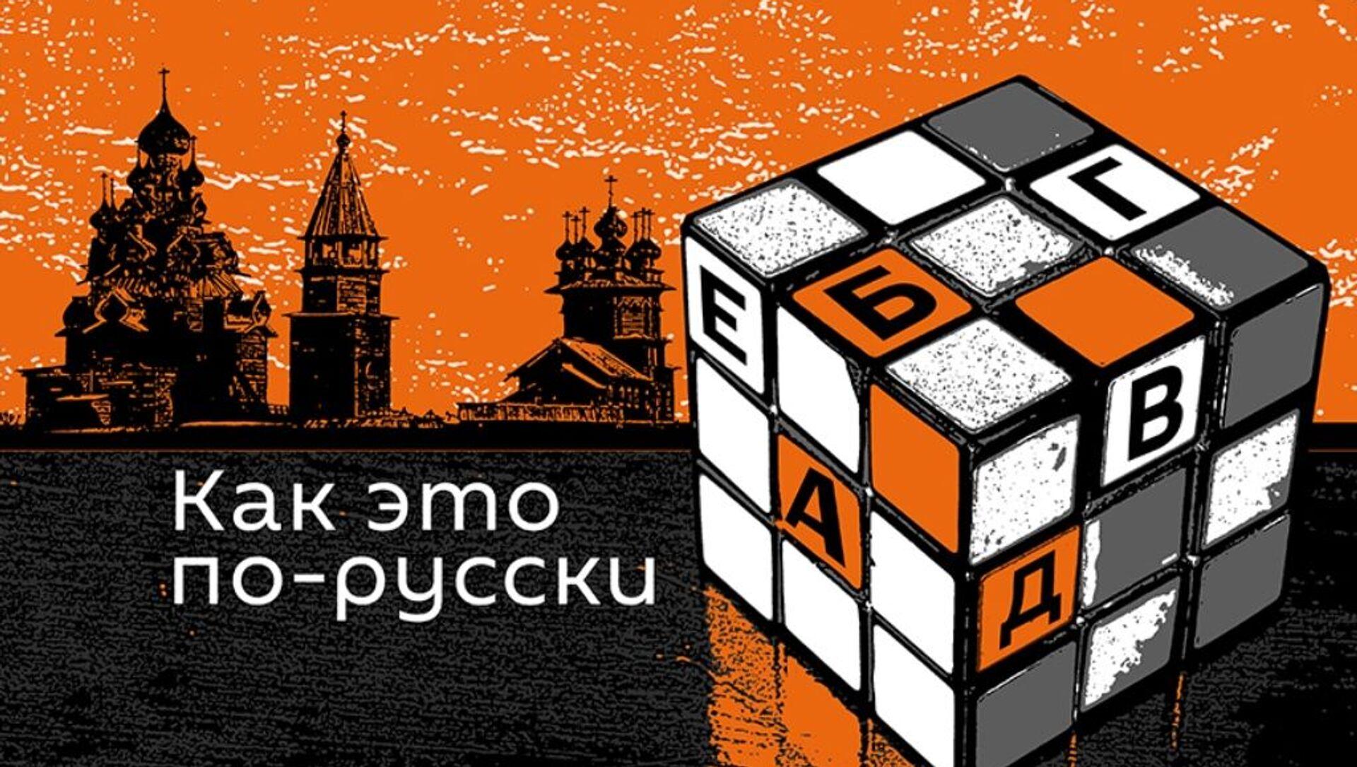 Как это по-русски - Sputnik Абхазия, 1920, 03.10.2021