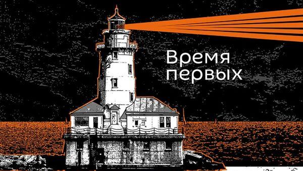 Время первых - Sputnik Абхазия