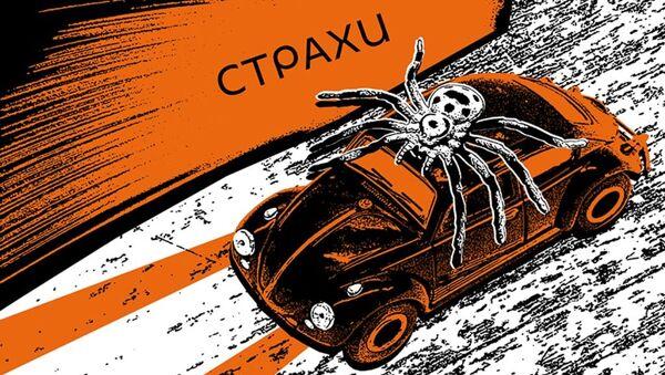 Страхи - Sputnik Абхазия