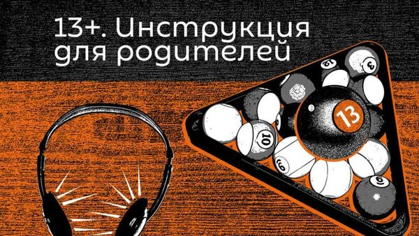 Инструкция для родителей  - Sputnik Абхазия