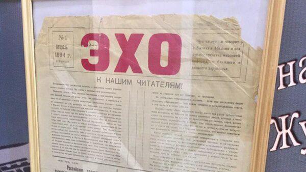 Первый номер газеты Эхо Абхазии - Sputnik Абхазия