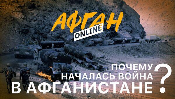 Афган online - Sputnik Абхазия