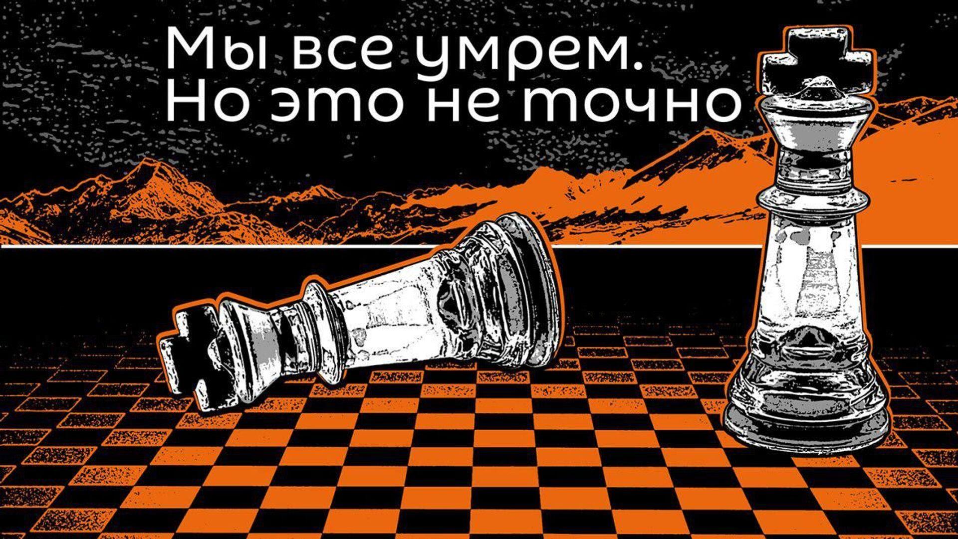 Мы все умрем. но это не точно - Sputnik Абхазия, 1920, 02.10.2021